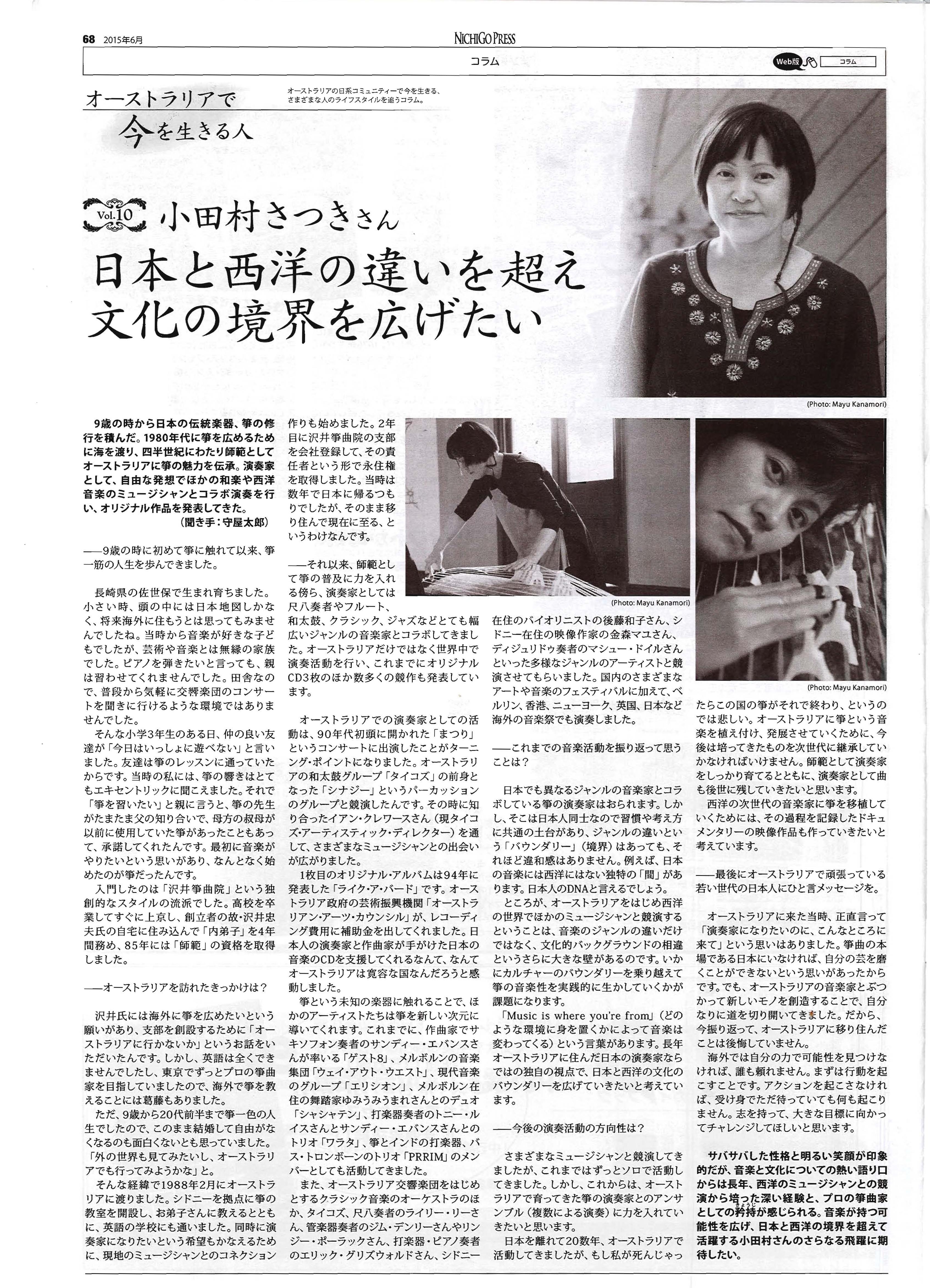 Satsuki Article- Nichigo Press