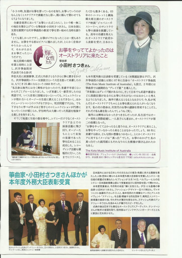 satsuki-article-in-japaralia-oct-16